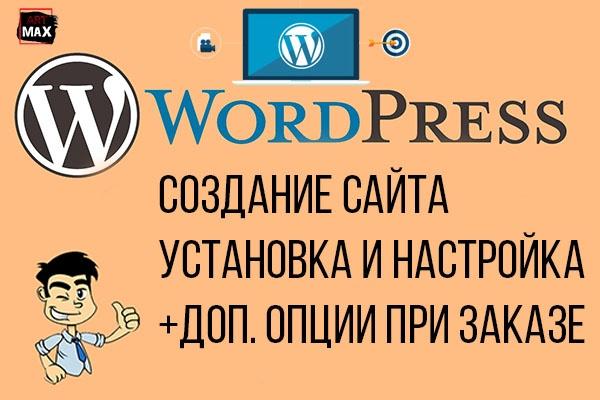 Создам сайт на WordpressСайт под ключ<br>Разработаю сайт с нуля! По вашему желанию выбираем бесплатную или платную тему. В кворк входит: - Создание адаптивного сайта Дополнительно: 1. Установить коды сервисов аналитики Google Analytics и Яндекс.Метрика 2. Подключить сайт к кабинетам для веб-мастеров Яндекс и Google 3. Установить и настроить плагин Yoast SEO : установка и полная настройка плагина 4. Настройкой меню, футера, виджетов, сайдбара, шапки. 5. Регистрация домена и установка wordpress на быстрый хостинг. 6. Установка необходимых плагинов (некоторые плагины из платной, уникальной серии): * плагин транслитерации русских ссылок * Yoast SEO * плагин кнопки соц.сетей * плагин защиты сайта от хакерских атак * плагин кеширования с ним сайт будет летать * и др. 7. Одним из лучших способов сократить время загрузки вашего сайта будет применение CDN (бесплатный сервис).<br>