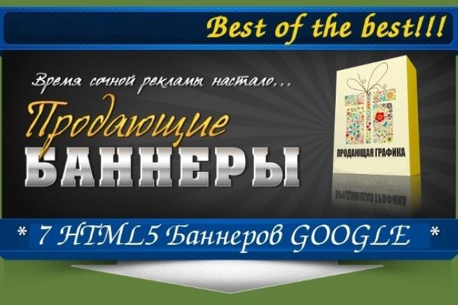 Сделаю 7 анимированных баннеров для Вашего сайта 1 - kwork.ru