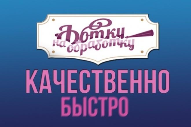 Заменю фон, ретушь, обтравка 1 - kwork.ru
