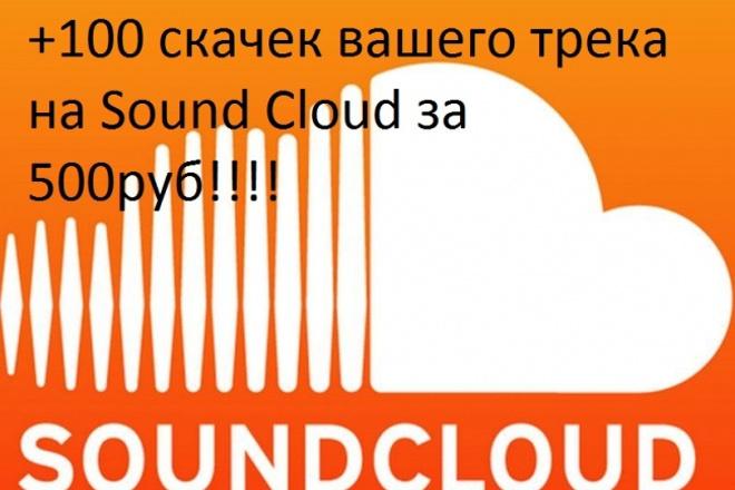 Добавлю вам 500 скачиваний на SoundCloudПродвижение в социальных сетях<br>Раскручу профиль в SoundCloud, люди будут скачивать ваши треки и кайфовать от звучания Все быстро качественно.<br>