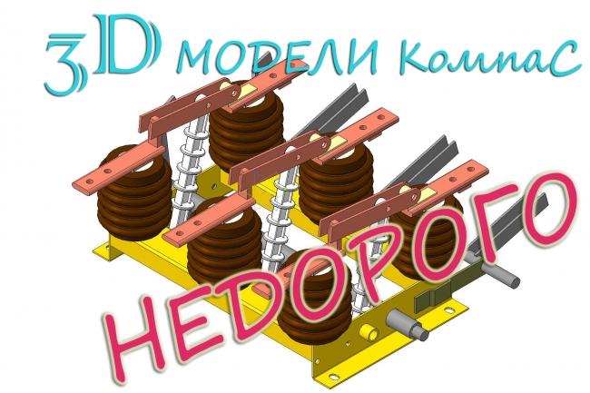 Качественные 3D модели в Компас 3D 1 - kwork.ru