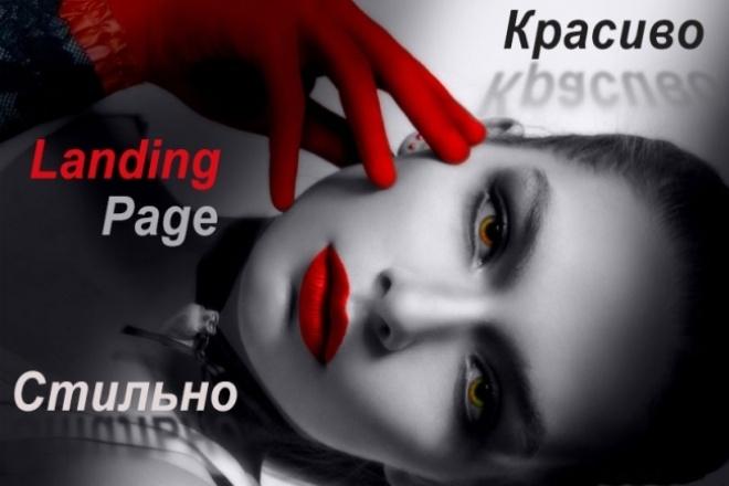 Сделаем лендинг пейдж 1 - kwork.ru