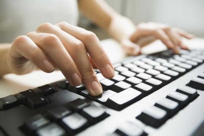 Набор текстаНабор текста<br>Быстро, грамотно и качественно наберу текст с любого исходника. Могу проверить на ошибки при необходимости. Работаю с русским и английским языками. Учту ваши пожелания при оформлении.<br>