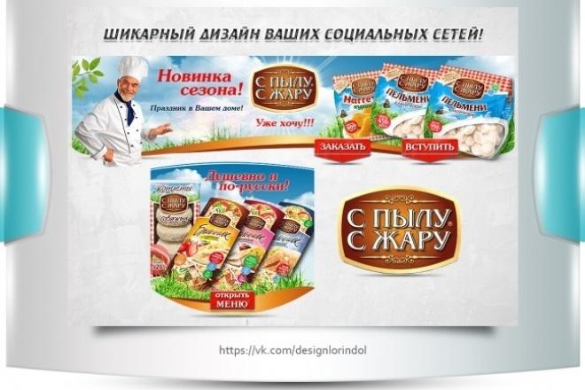 Шикарный дизайн ваших социальных сетей 1 - kwork.ru