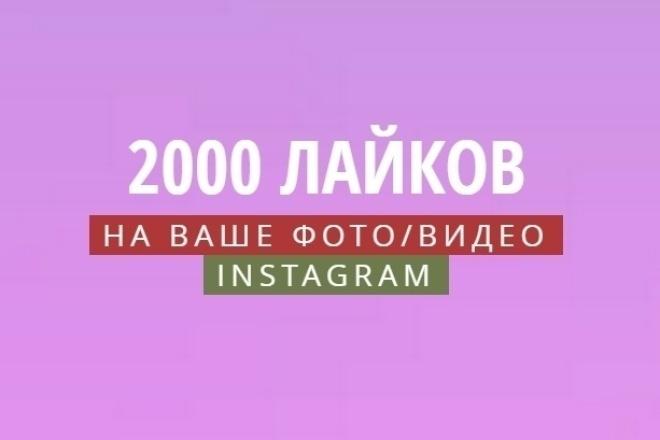 2000+ лайков на фото в ИнстаграмПродвижение в социальных сетях<br>Сделаю 2000+ лайков НА ВАШЕ ФОТО в Инстаграм живыми людьми. Выбирайте качество! ! ! СРОК исполнения 2-3 ДНЯ.<br>