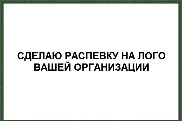 Сделаю многоголосную рекламную распевку на фирменное Лого 1 - kwork.ru