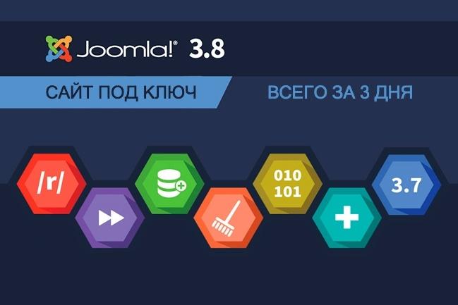 Создам сайт на Joomla за 5 дней 1 - kwork.ru