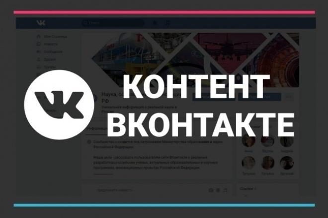 Отличный контент для вашей группы ВКонтакте на 1 месяцАдминистраторы и модераторы<br>Помогу подобрать интересный тематический контент для вашей группы Вконтакте. 1. Любая тематика . 2. Все посты сопровождаются изображениями 3. Контент строго по тематике и заданным параметрам 4. Подбирается из тематических групп, без указания авторства 5. Подключаем сервис для отложенного постинга по расписанию. Вы можете заказать у меня 30 постов , и они будут выходить по расписанию , в течение месяца или любого другого промежутка времени. По желанию: если у вас есть группы в Фейсбук/аккаунт в Инстаграм - можно дублировать туда контент.<br>