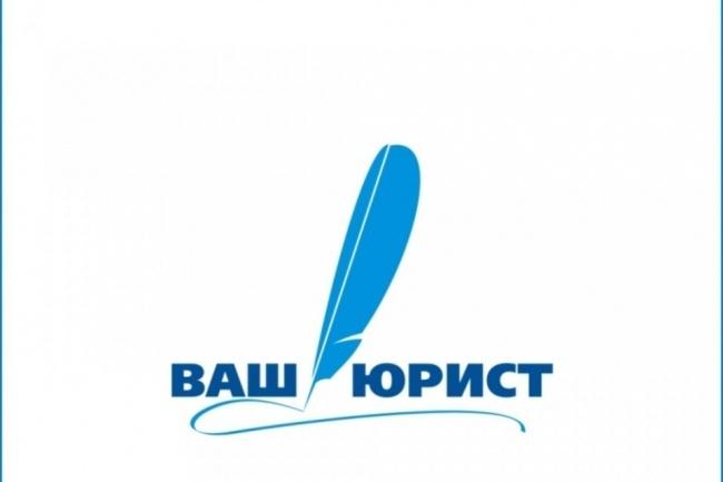 Юридические консультации и составление любых форм документов 1 - kwork.ru
