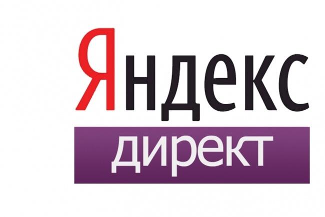 Настройка рекламной компании в Яндекс Директ 1 - kwork.ru
