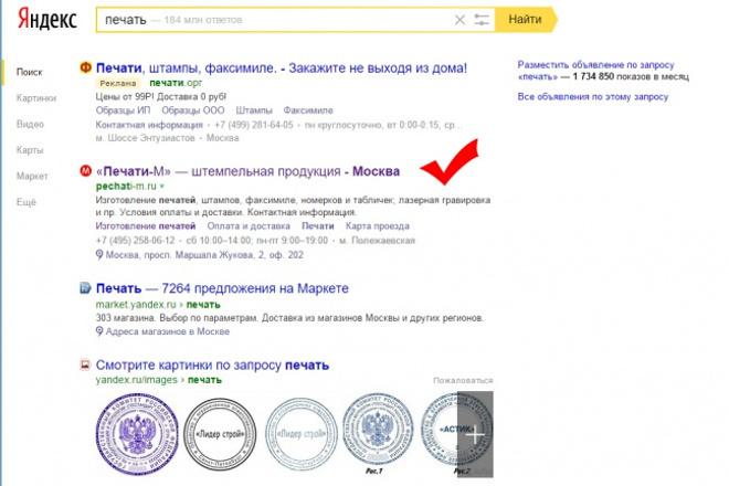 сделаю сео аудит вашего сайта и 3-х основных конкурентов 1 - kwork.ru