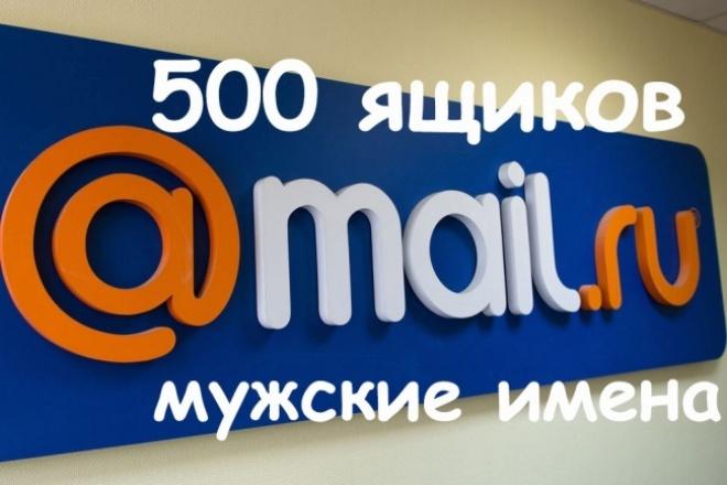 Зарегистрирую 500 почтовых ящиков mail.ru с мужскими именами 1 - kwork.ru
