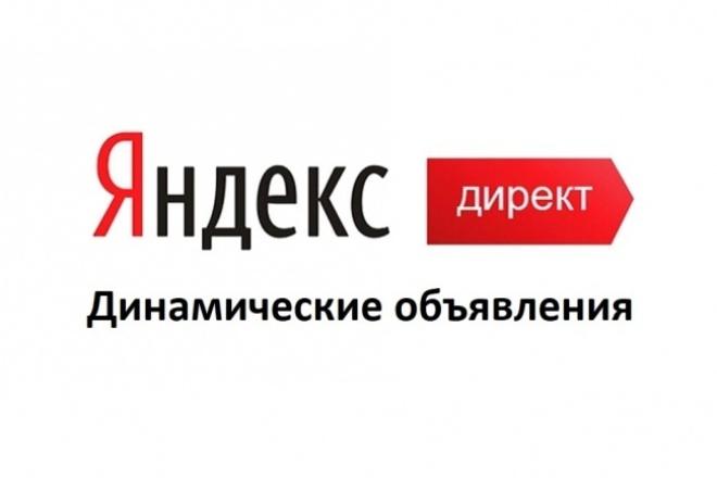 Настройка динамических объявлений в Яндекс Директ 1 - kwork.ru