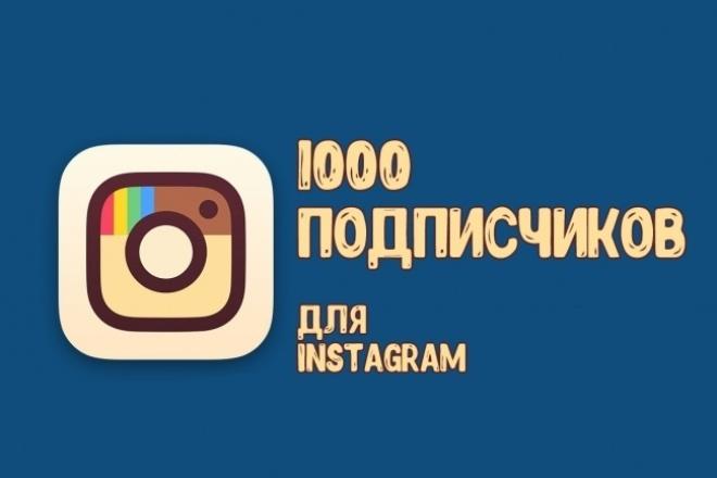 1000 подписчиков в InstagramПродвижение в социальных сетях<br>Не важно для каких целей вы создали свой аккаунт в Instagram: личный блог, магазин товаров или простая рекламная страница - вам в любом случае не обойтись без подписчиков. Вряд ли кто-то купит товар или проявит должное внимание на абсолютно не популярном аккаунте! Здесь на помощь приходит этот кворк! Вы получите оптимальное для старта своей задачи количество подписчиков в кратчайшие сроки и в лучшем качестве. Полная безопасность аккаунта (так как не требуется вход)! Процент отписок минимальный 0. 5-5%. Каждый третий заказчик получает бонус - 100 подписчиков : )<br>