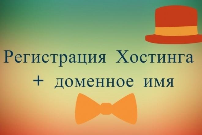 Зарегистрирую хостинг и домены 1 - kwork.ru
