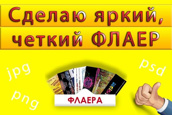 Яркий флаер (формат: а4, а5, а6) 1 - kwork.ru