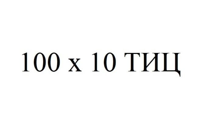 100 свободных доменов с тиц 10 1 - kwork.ru