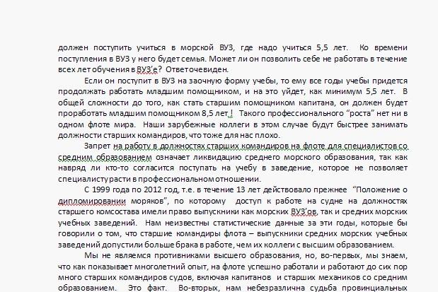 напечатаю отсканированный текст 1 - kwork.ru