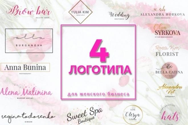 4 логотипа для женского бизнеса 1 - kwork.ru
