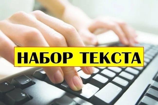 Набор и перепечатывание текста с изображений, фотографий и документовНабор текста<br>Выполню работу в формате *. doc, *. txt. На любом языке. 1 кворк включает 25000 символов. Гарантия, качество.<br>