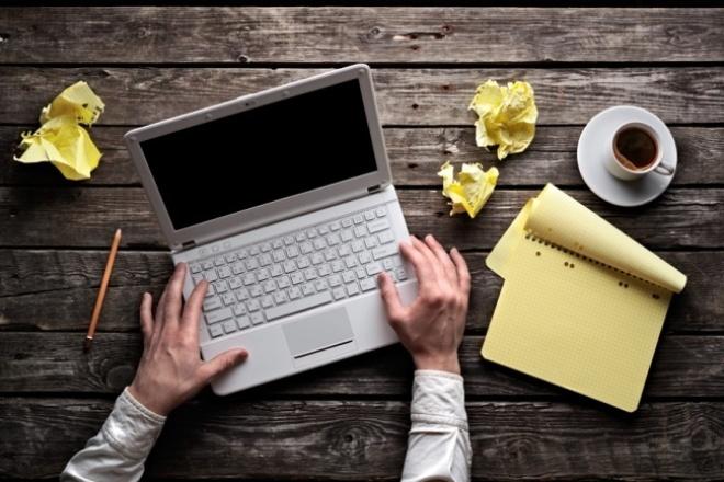 Дам критику вашему творчествуДругое<br>Дам развернутую критику вашим стихам или прозе, дам раскрытый литературный анализ. В стандартный кворк входит: 3 стиха (макс 12 строф) или 1 рассказ до 5 000 знаков - 500 рублей Если объем вашей работы выше, то вам нужно указать такое количество кворков, которое будет соответствовать объемам вашего произведения. Сроки выполнения от 1 дня, до 1-го месяца, в зависимости от объемов, обговаривается индивидуально<br>