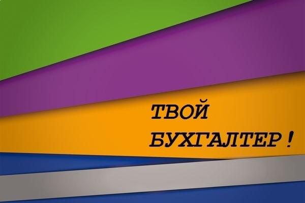 Я твой бухгалтер 1 - kwork.ru