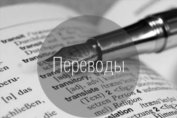 Переведу текст с Английского на русский и наоборот 1 - kwork.ru