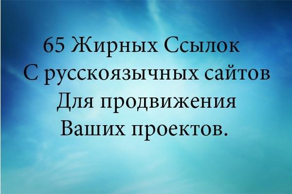 База трастовых сайтов для продвижения тиц от 1000Информационные базы<br>База содержит ссылки на трастовые сайты, всего их 65 . Показатели тематического индекса цитирования (ТИЦ) от 1000 до 19000. Все площадки русскоязычные, имеют высокую посещаемость и лоялность со стороны поисковых систем Яндекс и Google. Регистрируйтесь по указанным ссылкам как пользователь, публикуйте прямые ссылки в профиле, подписи или оставляйте в комментариях. Детально о базе: отсутствует запрет на индексацию размещаемых ссылок (noindex и nofollow) общая заспамленность не выше 10% средний показатель траста, согласно CheckTrust: 80 из 100 ед. Правильное использование базы сайтов способствует: росту ссылочной массы; повышение позиций в поисковой выдаче по ВЧ, СЧ, НЧ запросам; увеличение показателя ТИЦ сайта; Актуальна на конец 2017 года<br>