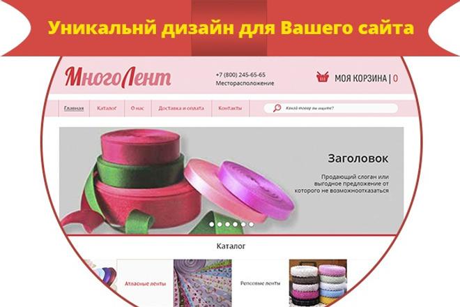 Создам уникальный дизайн сайта 1 - kwork.ru