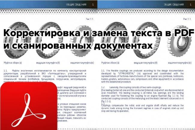 Корректировка и замена текста в PDF и сканированных документах 1 - kwork.ru