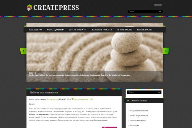 Сайт разной тематики + 209 статейПродажа сайтов<br>Продам сайт разной тематики + 209 статей на Word Press с отличным шаблоном, удобная навигация по сайту, архивы записей, отличный функционал шаблона.<br>