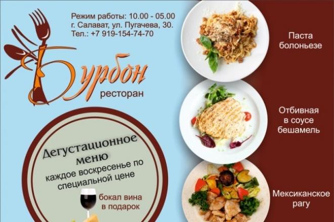 сделаю листовку, грамоту, меню, брошюру 1 - kwork.ru