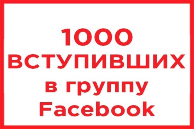 1000 подписчиков Facebook 1 - kwork.ru