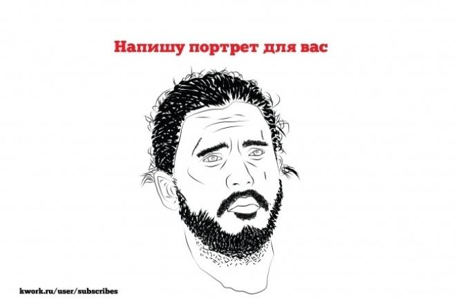 Нарисую портрет по вашему фото 1 - kwork.ru