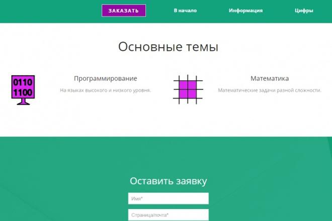сделаю верстку по макету (PSD -> html/CSS3) 1 - kwork.ru