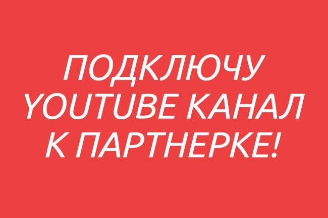 подключу YouTube канал к партнерке 1 - kwork.ru