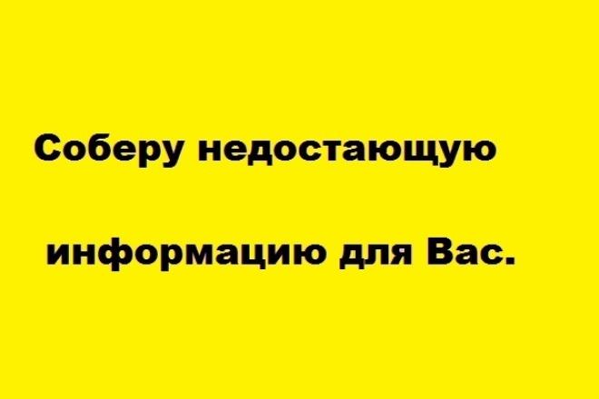 Помощь в сборе информации 1 - kwork.ru
