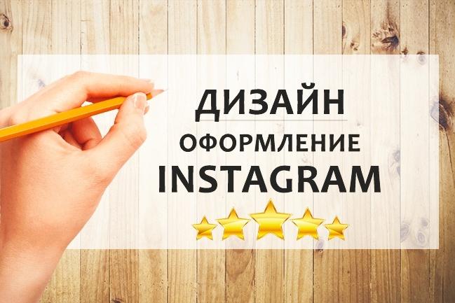 Оформление страницы Instagram - landing page, Instalanding 1 - kwork.ru