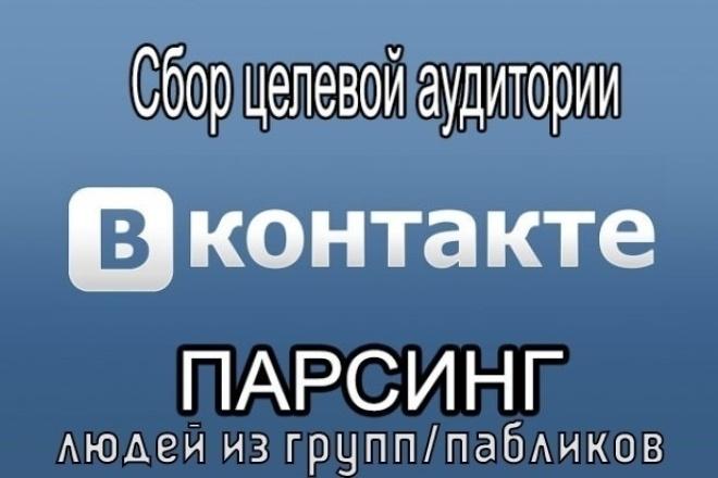 Парсинг людей и групп ВКонтакте по любым запросам 1 - kwork.ru
