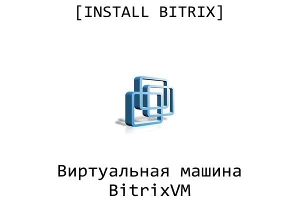 Перенесу сайт на новую виртуальную машину битрикс 1 - kwork.ru
