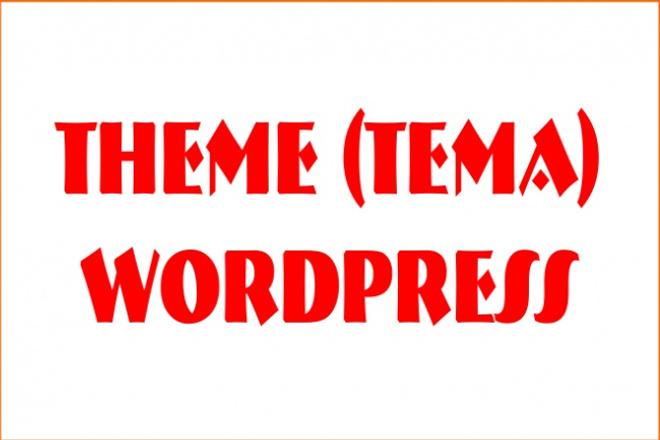 cменю тему-дизайна на wordpress 1 - kwork.ru