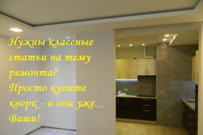 Напишу статью по строительной тематике 1 - kwork.ru