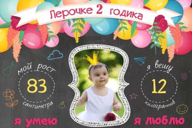 оформлю доску достижений, метрику 1 - kwork.ru