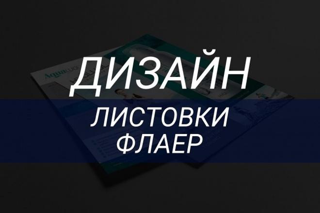 Дизайн листовки, флаера 15 - kwork.ru