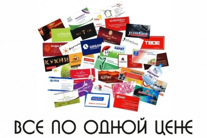 Дизайн визиткиВизитки<br>Создам макет визитки с учетом ваших пожеланий, Индивидуальный подход к каждому клиенту, быстрые сроки исполнения.<br>