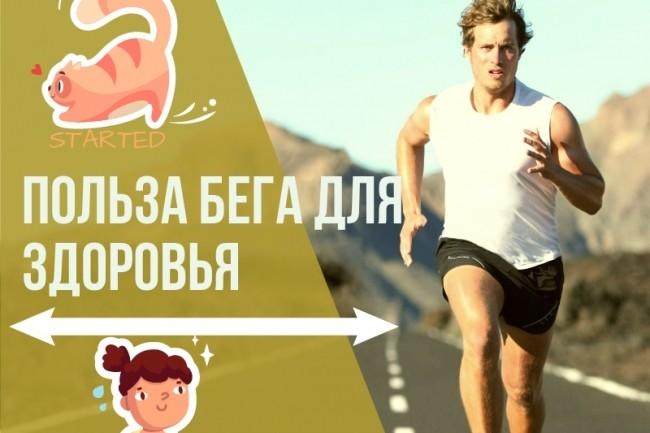 Продам статью о пользе бега 1 - kwork.ru