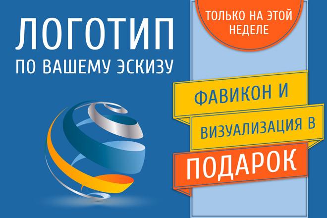 Дизайн логотипа по вашему эскизу 1 - kwork.ru