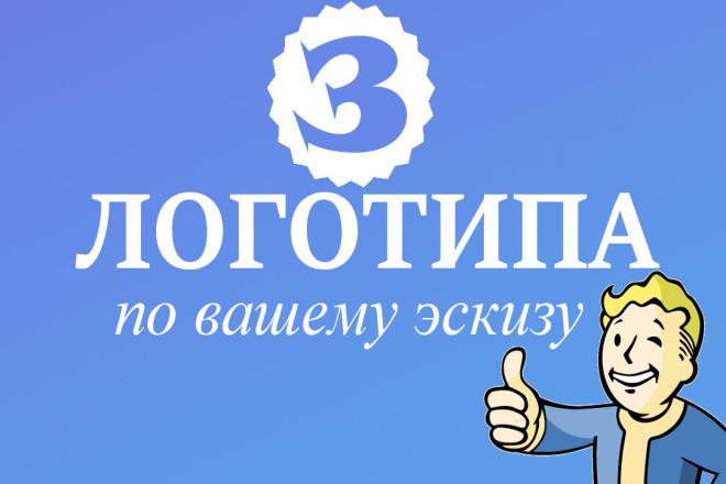 Нарисую 3 варианта логотипа для вас 1 - kwork.ru