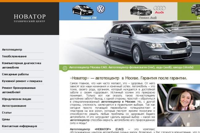 доработка сайта под СЕО 1 - kwork.ru