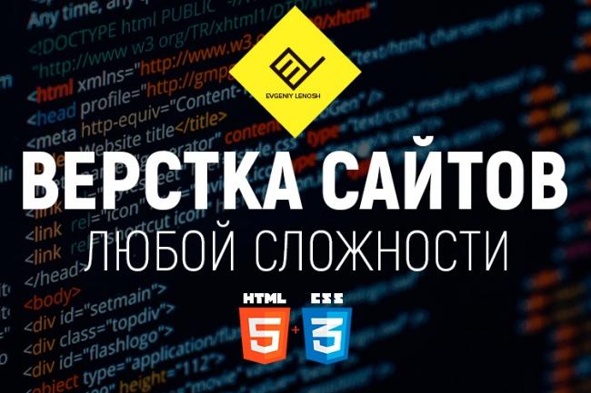 Профессиональная верстка сайтов любой сложности 1 - kwork.ru